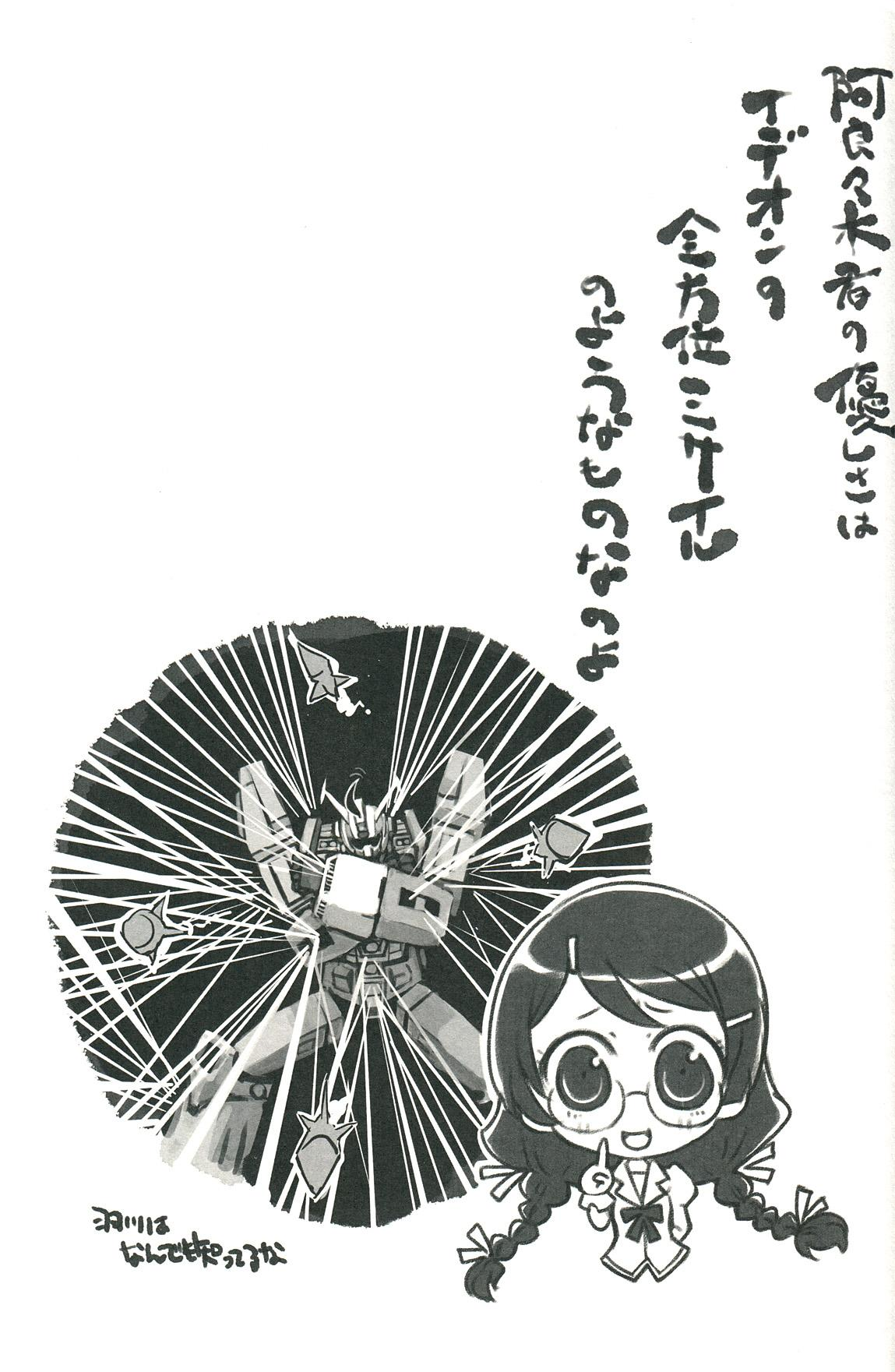 Emonogatari 64