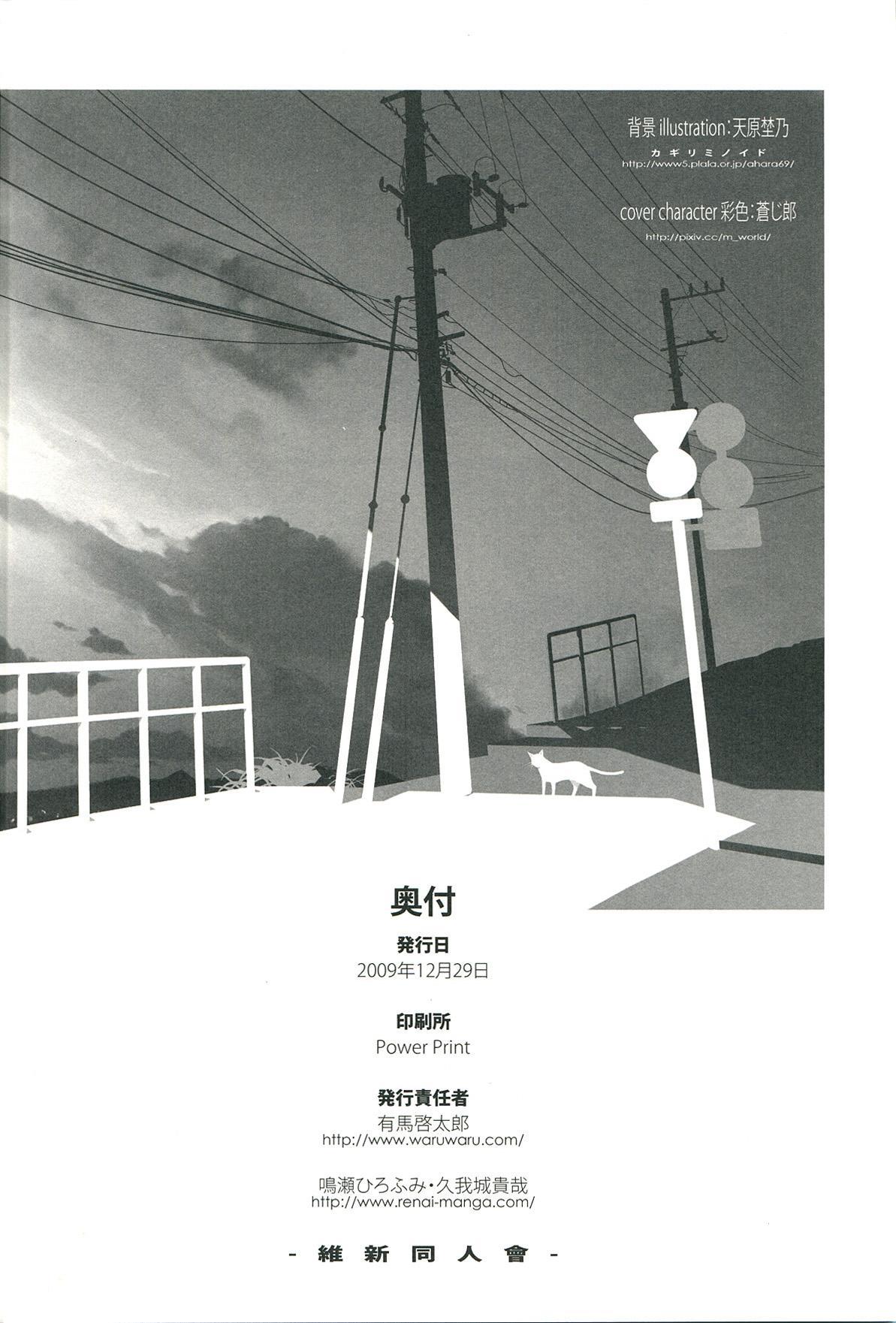Emonogatari 65