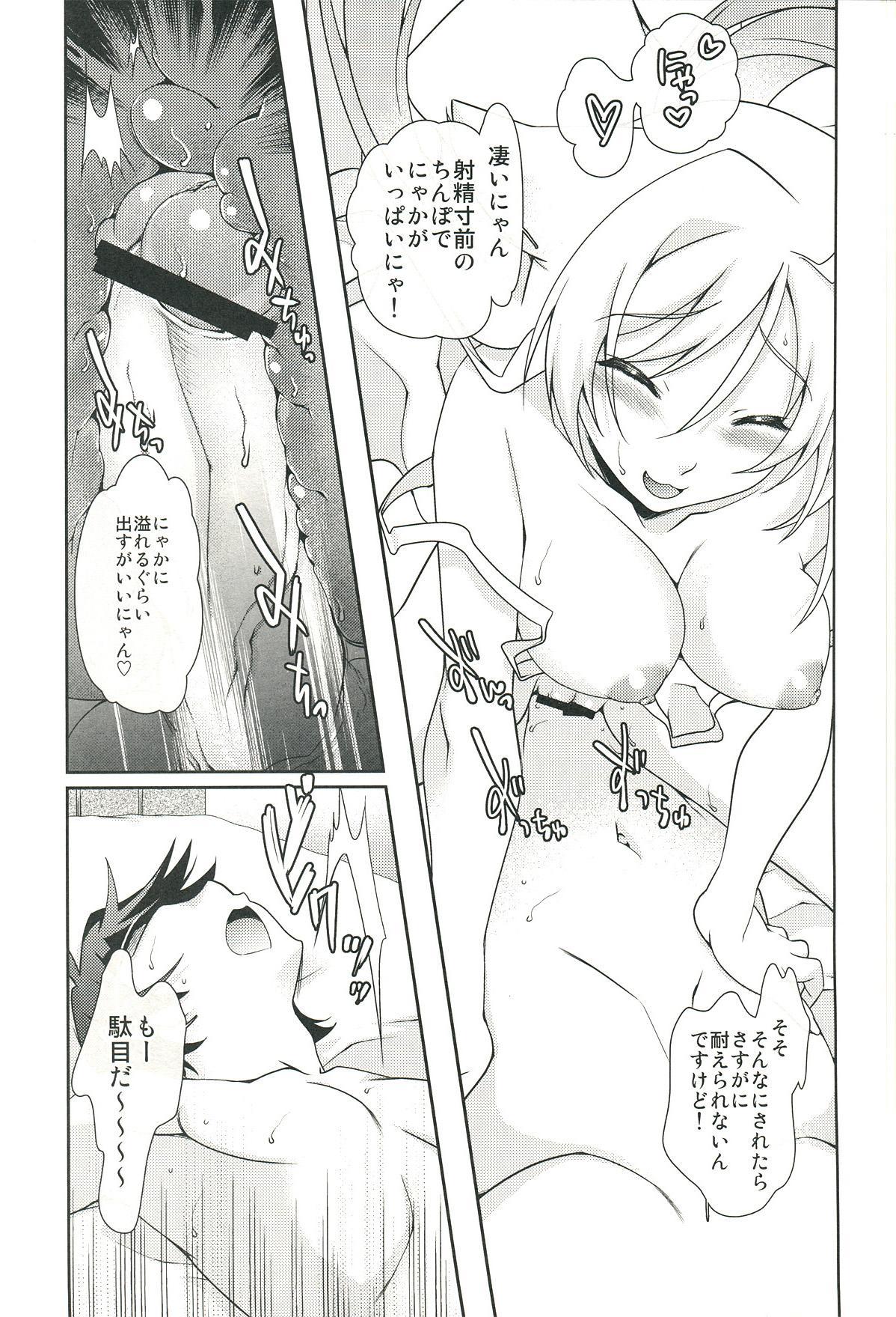 Emonogatari 8