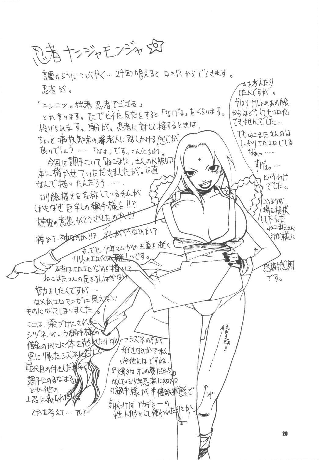 Ryobo Mochi 18