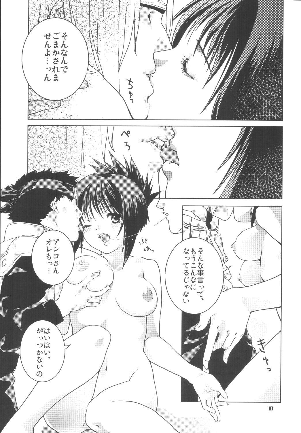 Ryobo Mochi 5