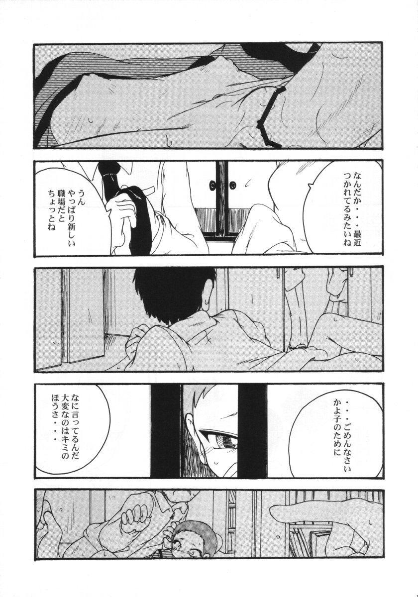 Urabambi Vol. 11 - Rebecca 13