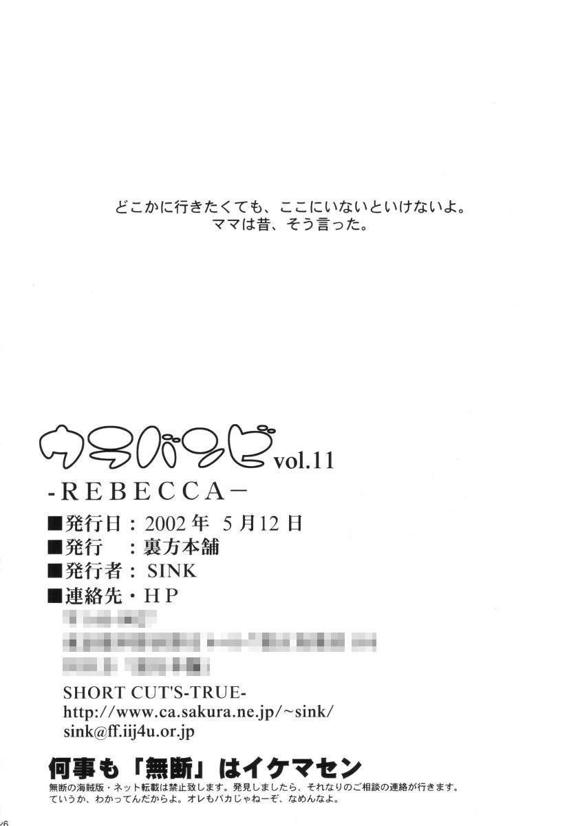 Urabambi Vol. 11 - Rebecca 24