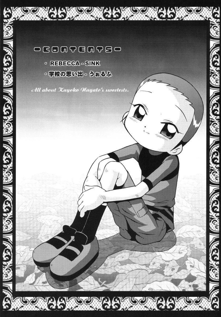 Urabambi Vol. 11 - Rebecca 2