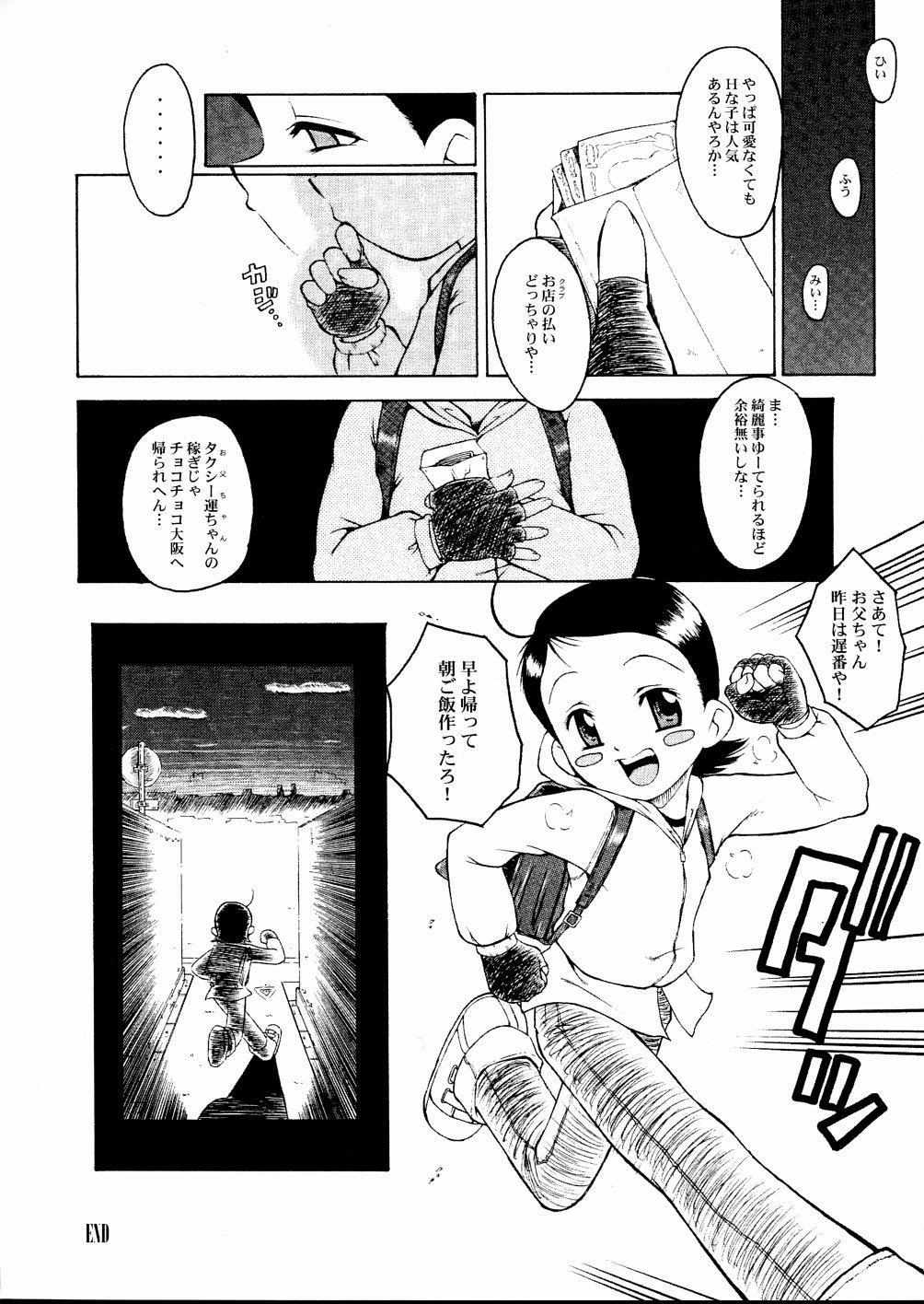 Urabambi Vol. 20 - Adesugata Naniwa Musume 11