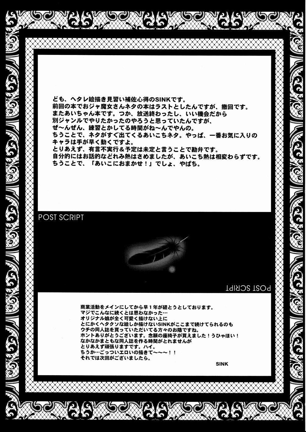 Urabambi Vol. 20 - Adesugata Naniwa Musume 24