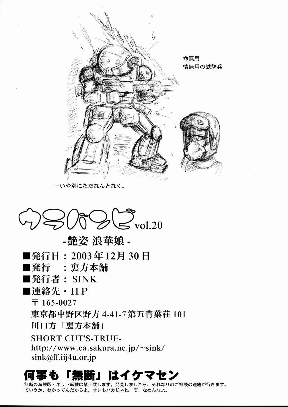 Urabambi Vol. 20 - Adesugata Naniwa Musume 25