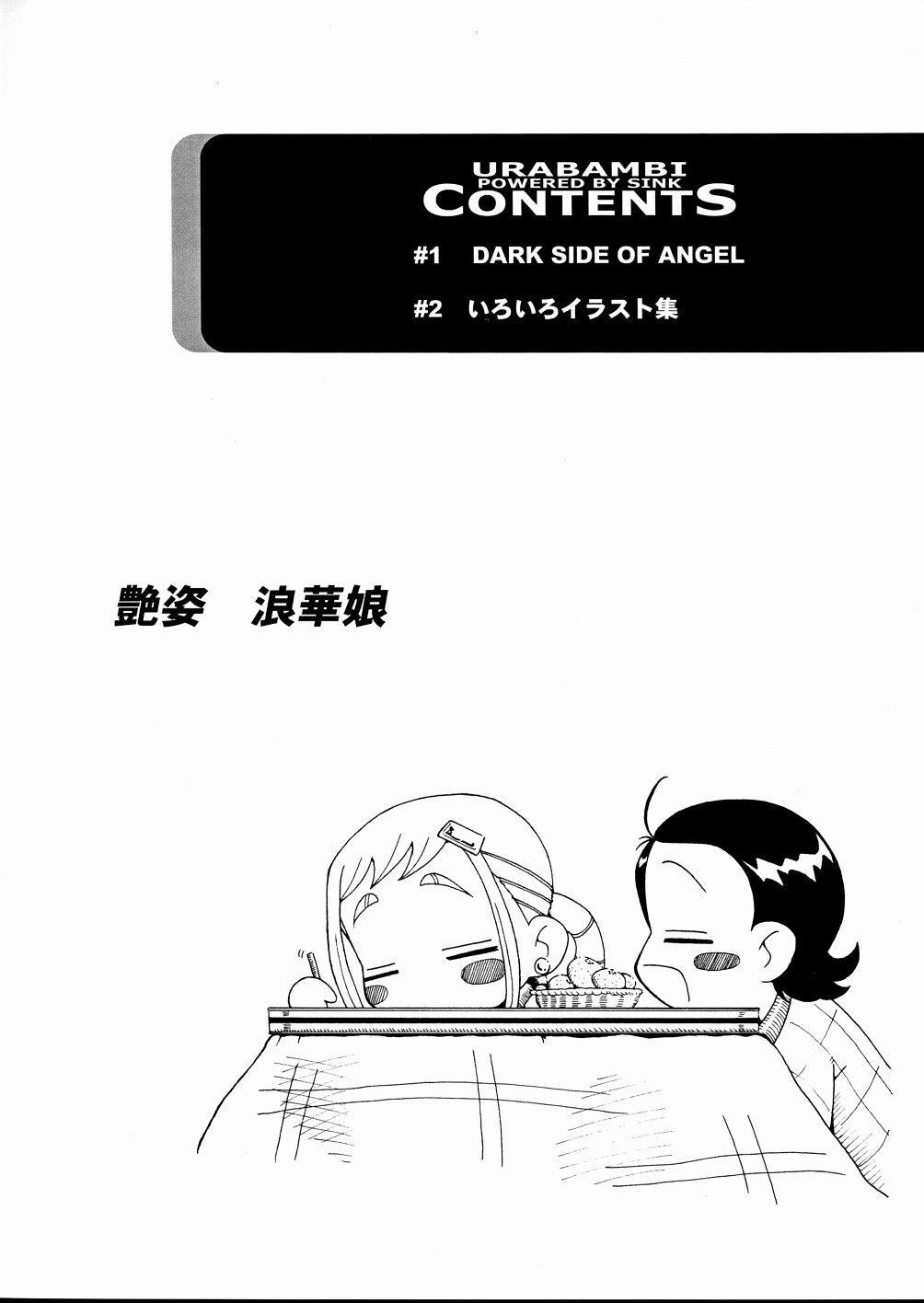 Urabambi Vol. 20 - Adesugata Naniwa Musume 3