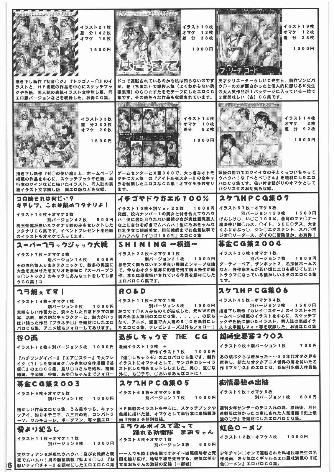 Umedamangashuu 13 94