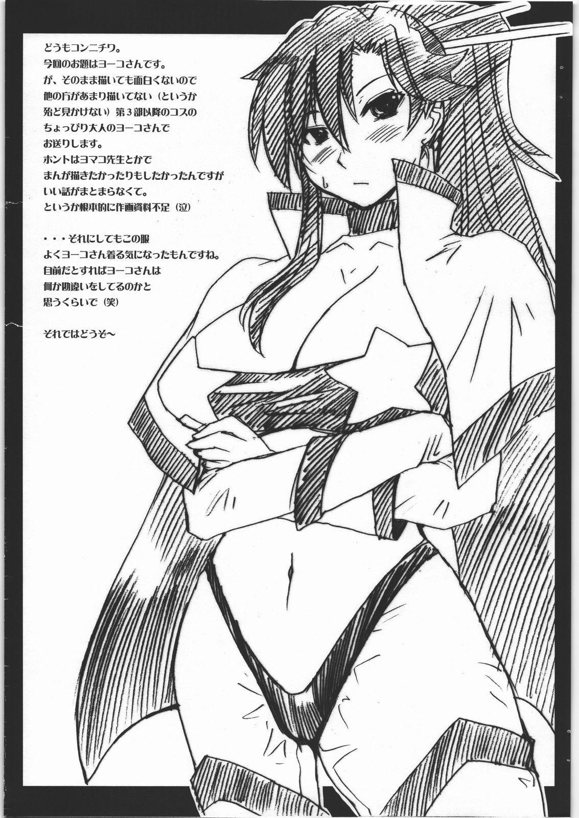 Daiginjou Onnazakari 1