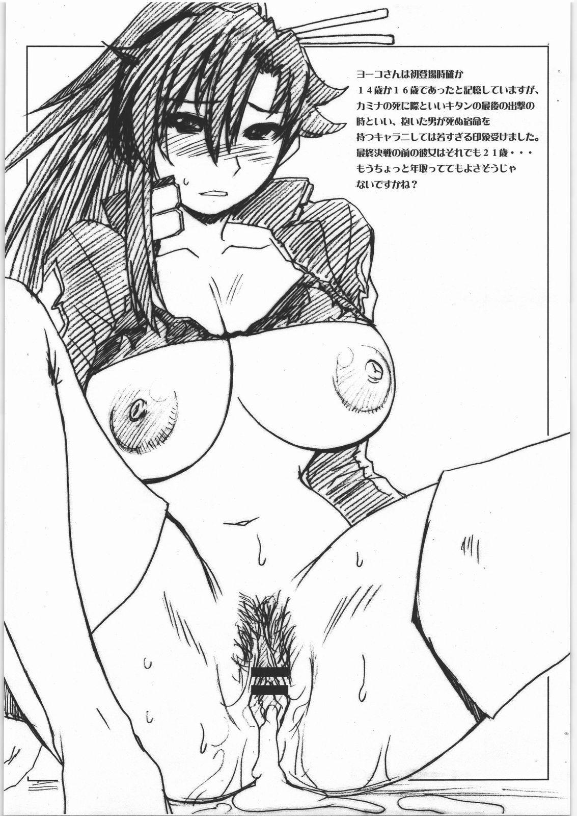 Daiginjou Onnazakari 5
