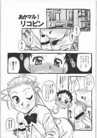 Takabure! Erosahara 3