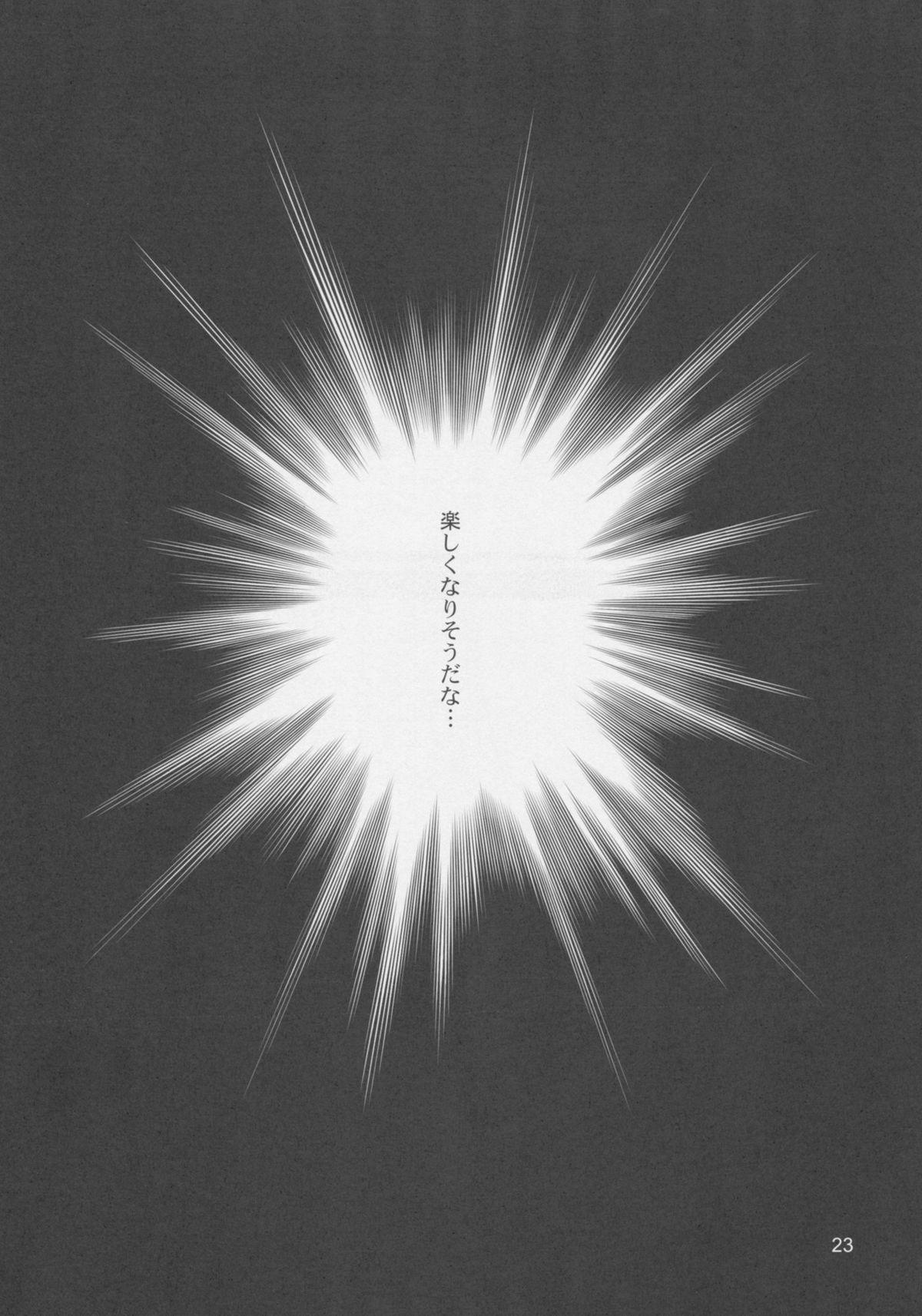 Hitozuma-tachi no Gogo Ni 22