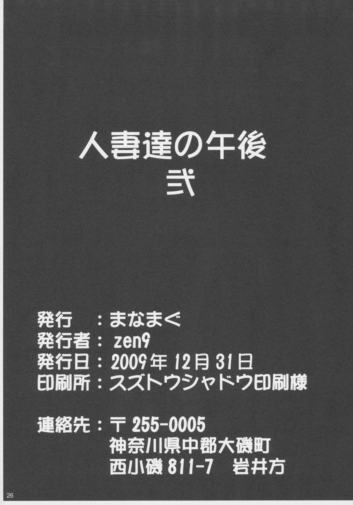 Hitozuma-tachi no Gogo Ni 25