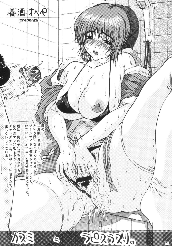 Natsu no Sakura 25