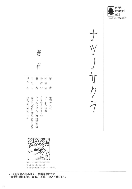 Natsu no Sakura 28