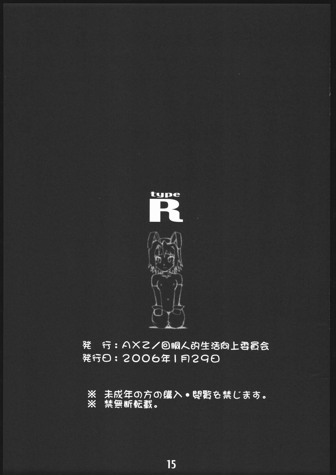 type R 15