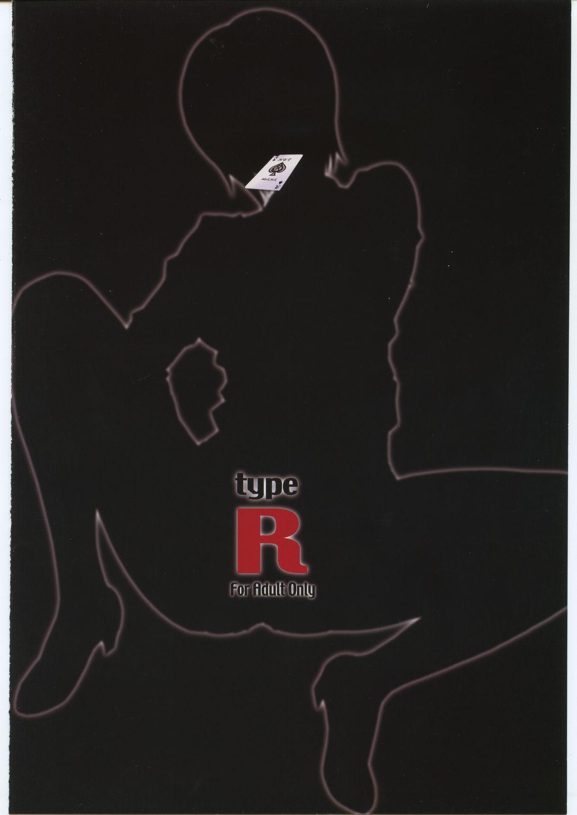 type R 17