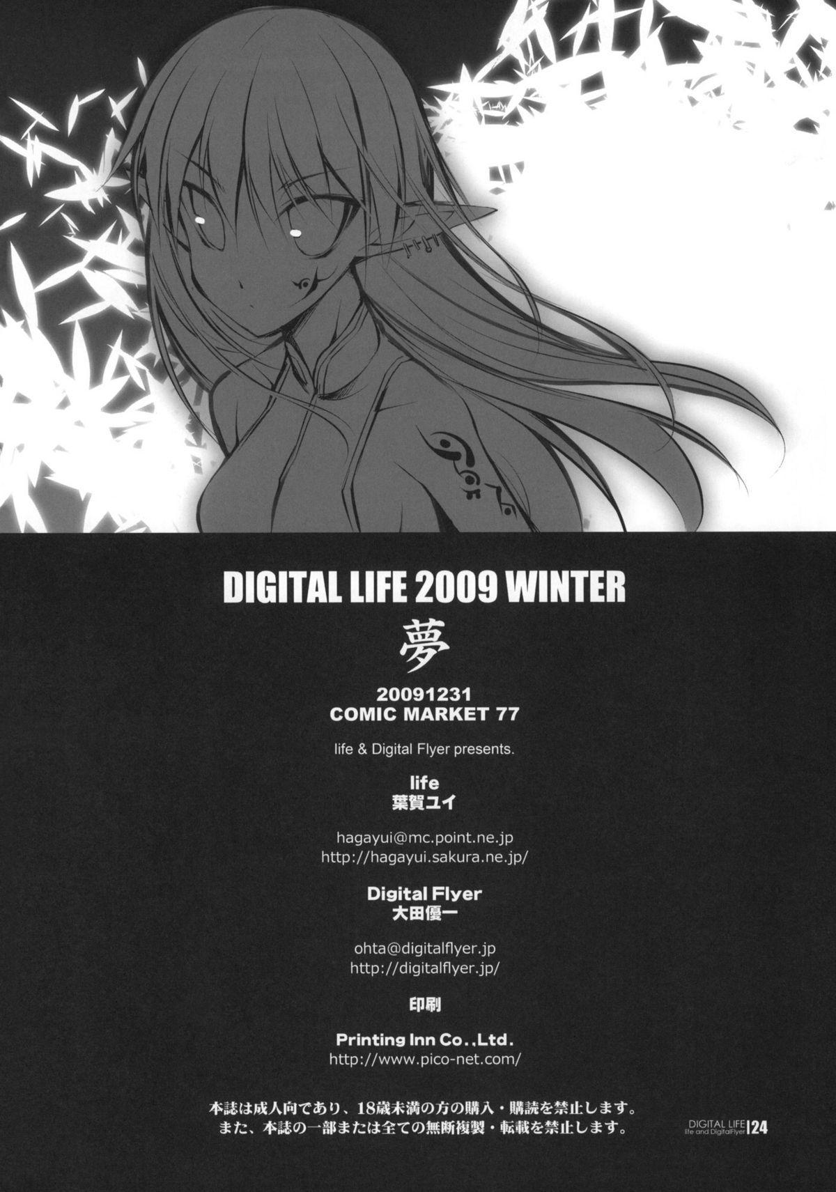 DIGITAL LIFE 2009 WINTER Yume 21