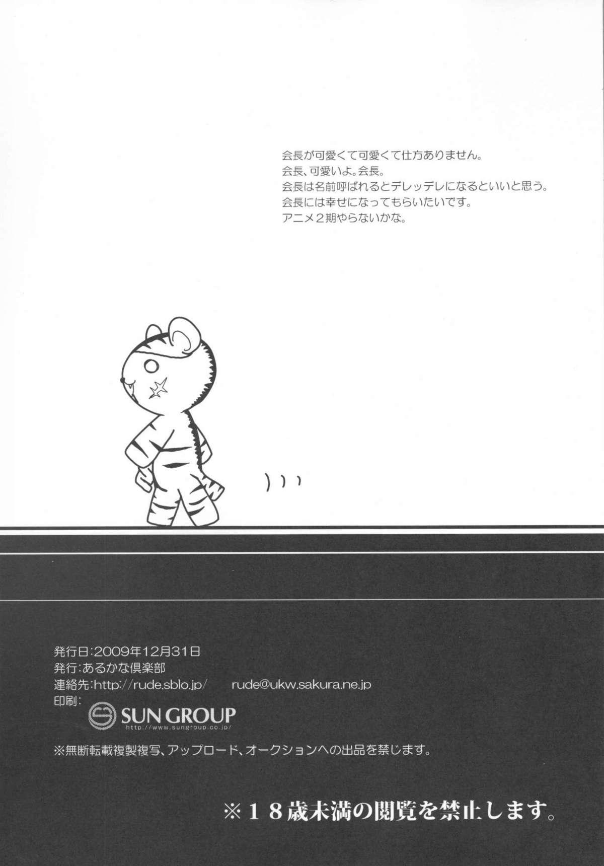 Chotto Toorimasu yo. 24