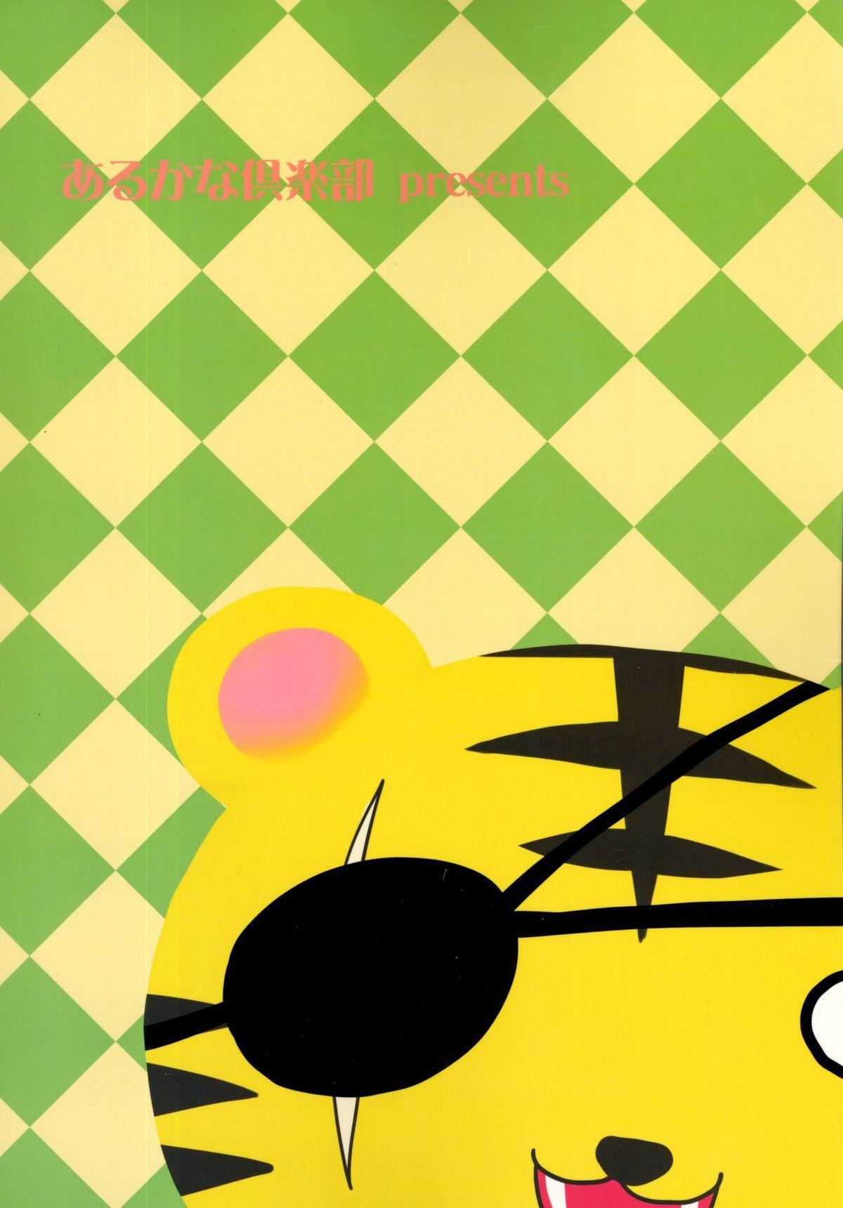 Chotto Toorimasu yo. 25