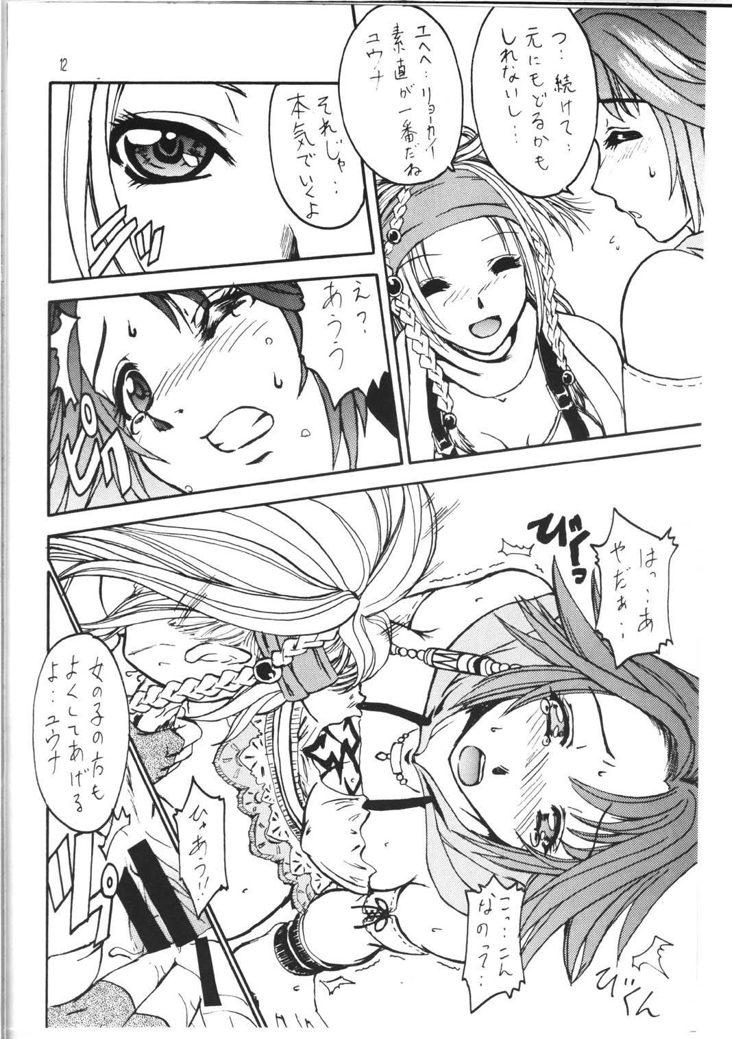 Yuuna Resuka? 9