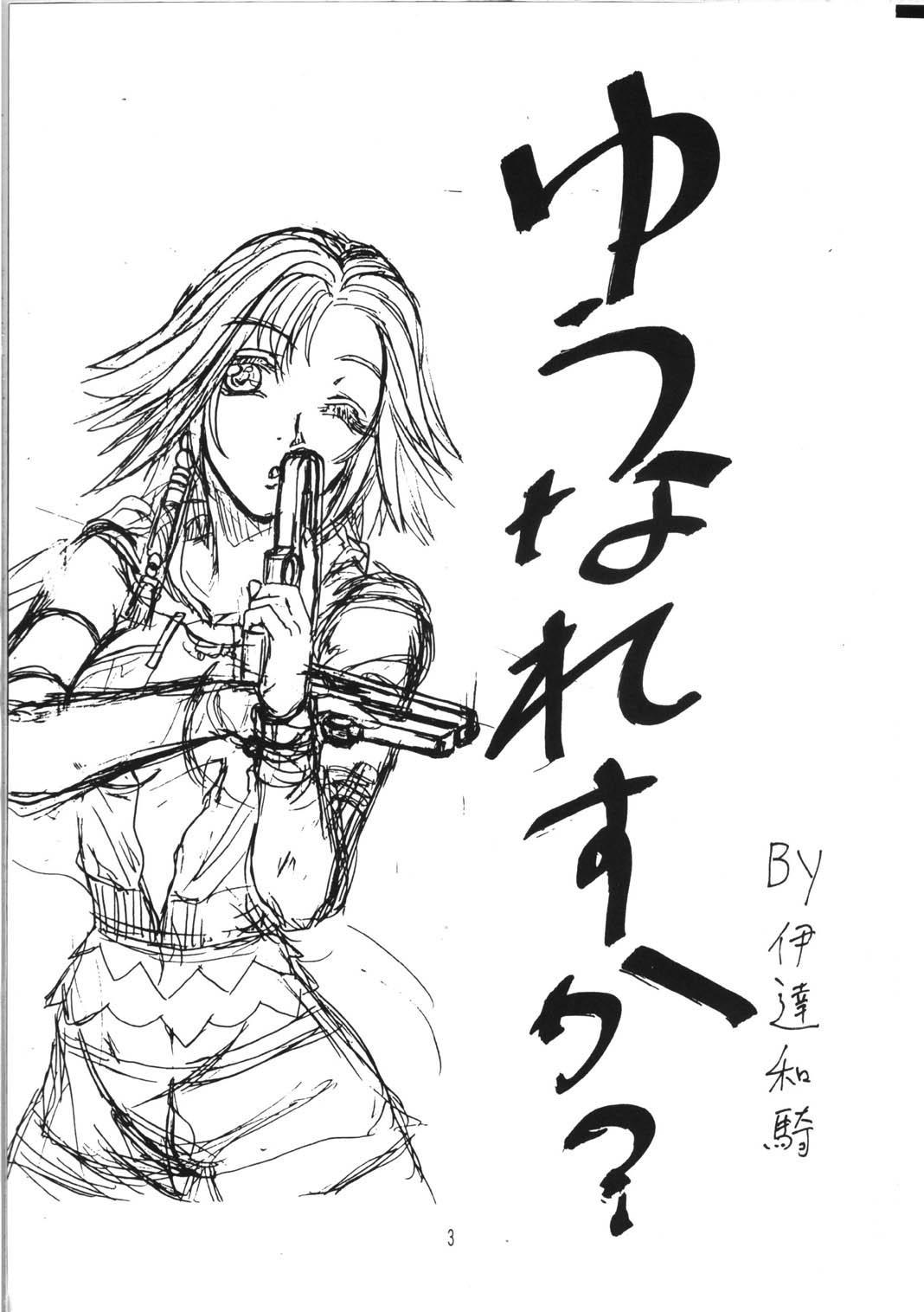 Yuuna Resuka? 1