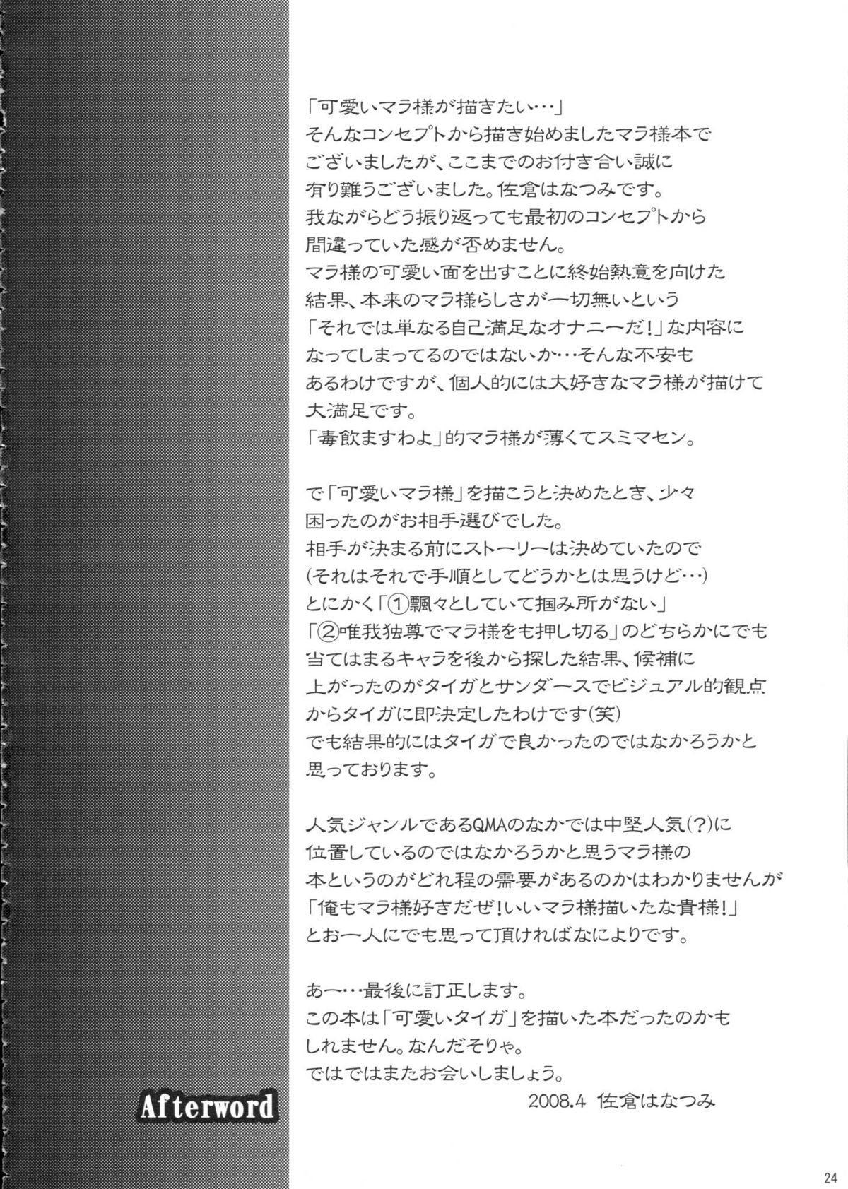 Majo no Yuuutsu - Witch's Melancholy 22