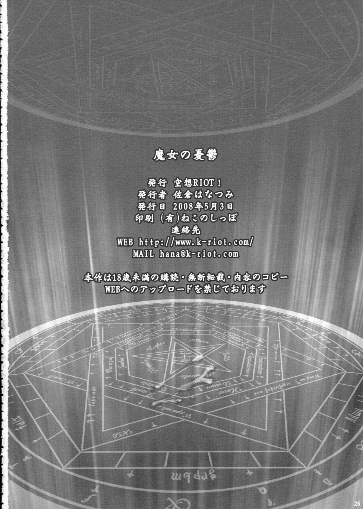 Majo no Yuuutsu - Witch's Melancholy 24