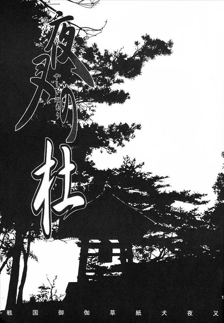 Yasha No Mori 11