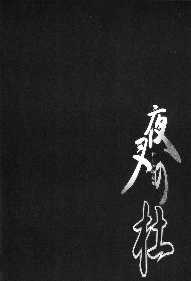 Yasha No Mori 20