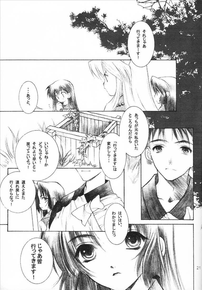 Yasha No Mori 21