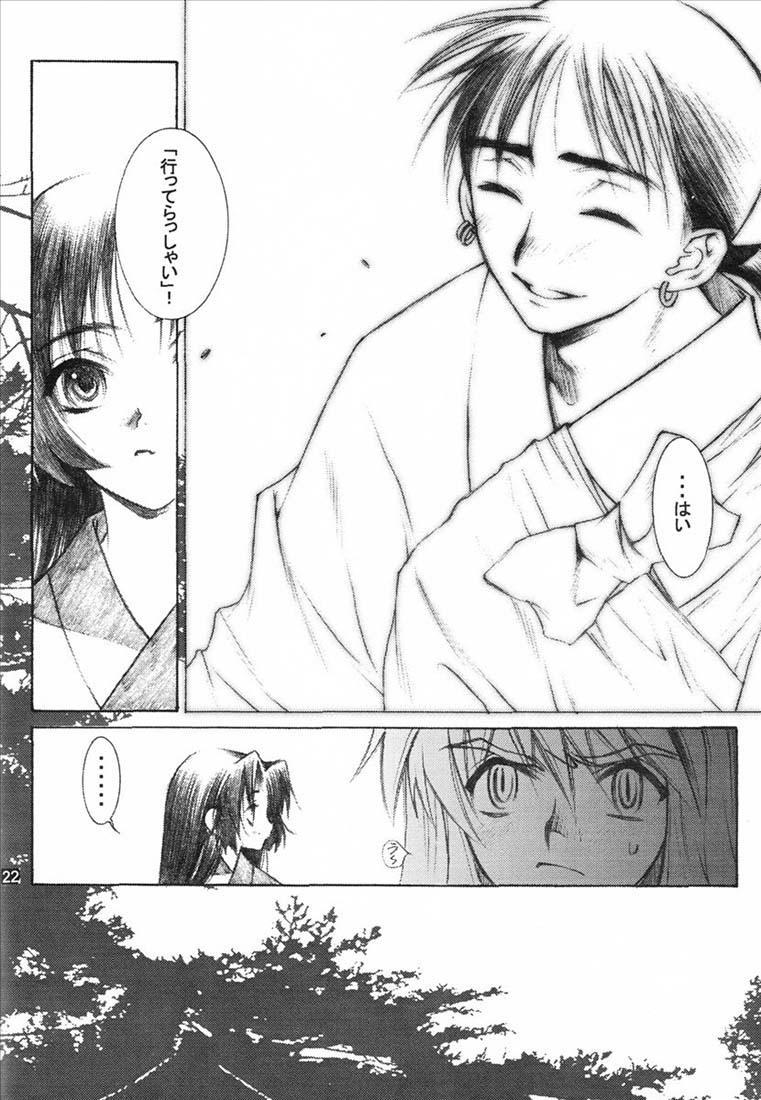 Yasha No Mori 22
