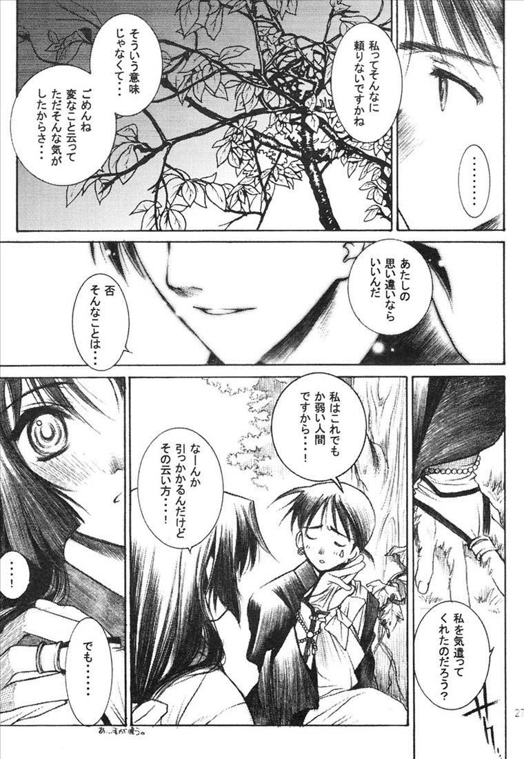 Yasha No Mori 27