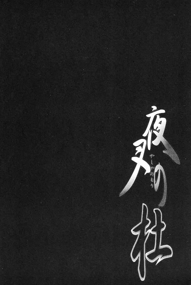 Yasha No Mori 40