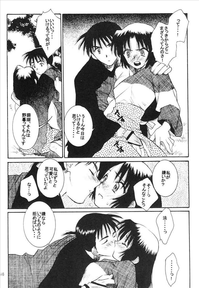 Yasha No Mori 46
