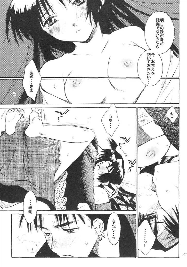 Yasha No Mori 47