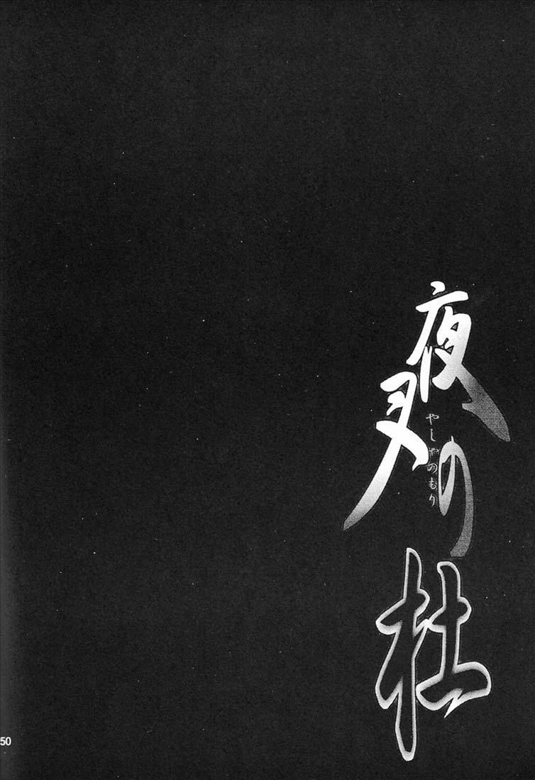 Yasha No Mori 50