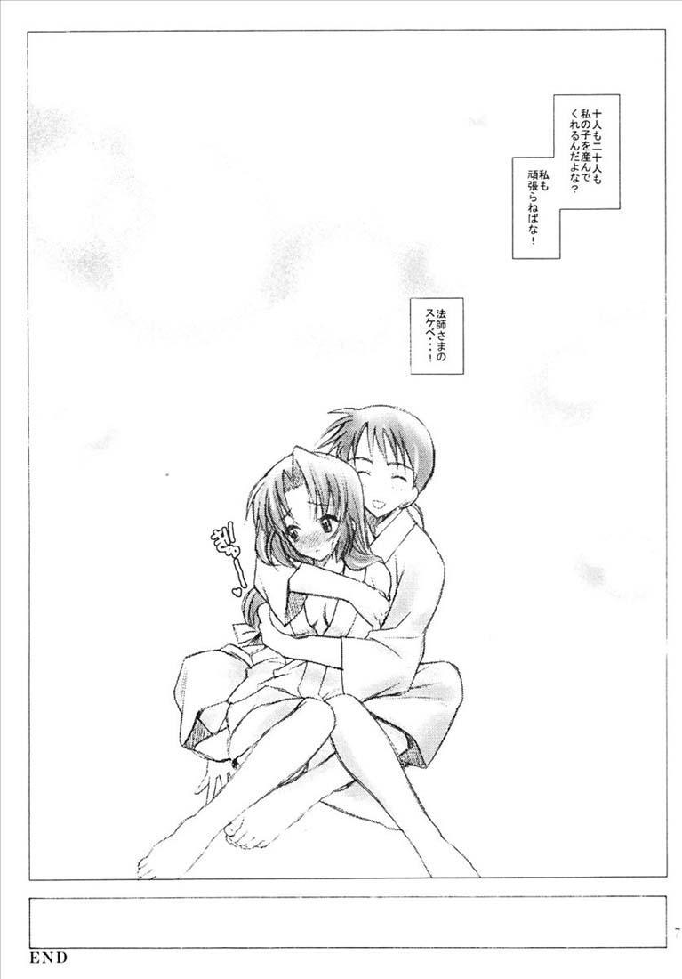 Yasha No Mori 71