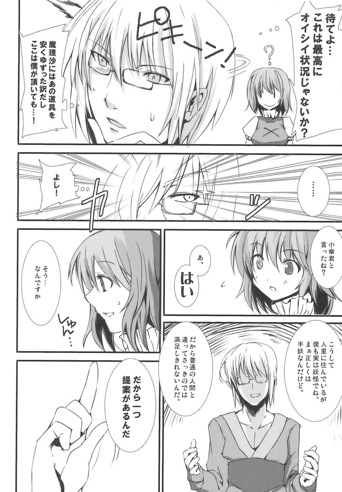 Kasa no Ongaeshi 11