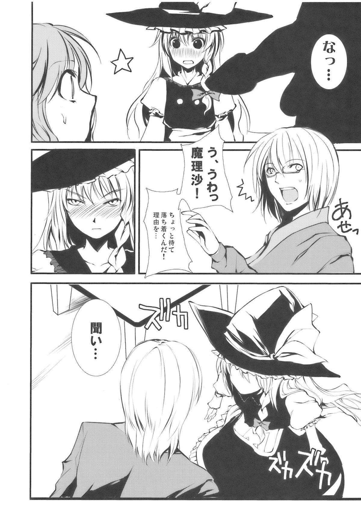 Kasa no Ongaeshi 19