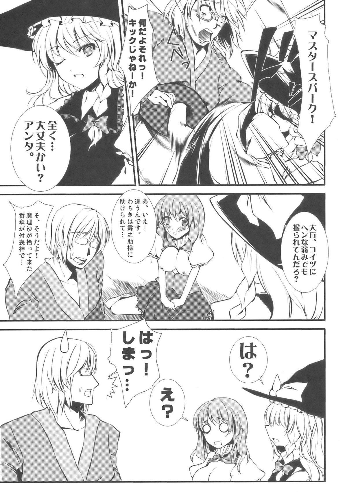 Kasa no Ongaeshi 20
