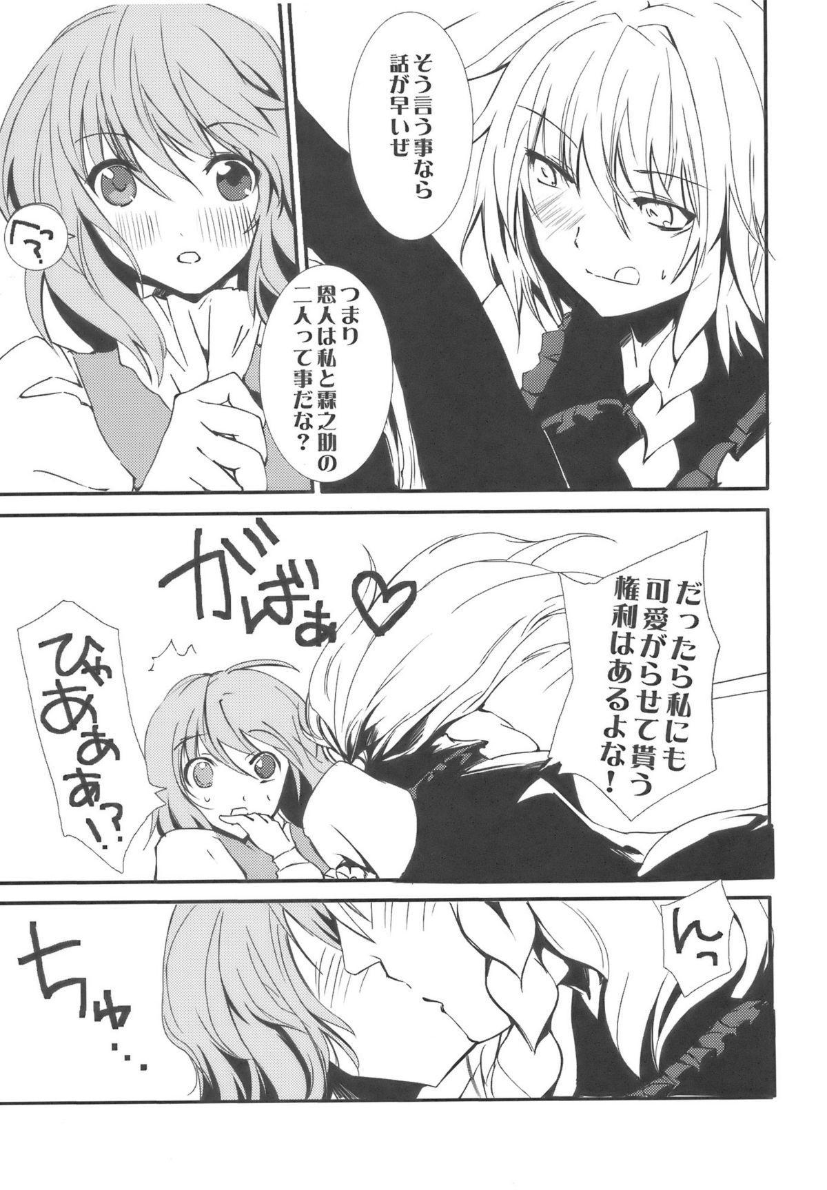 Kasa no Ongaeshi 22