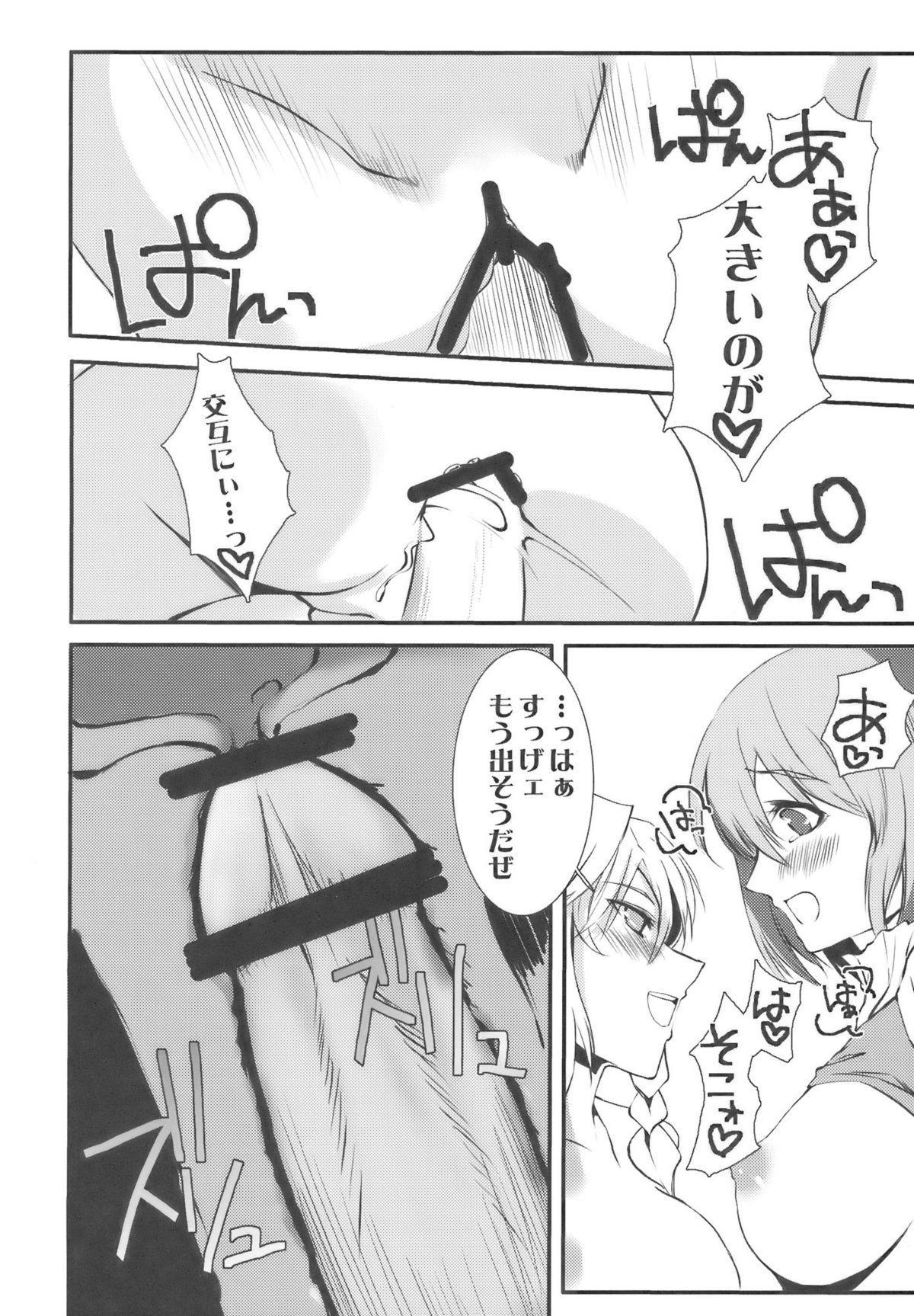 Kasa no Ongaeshi 31