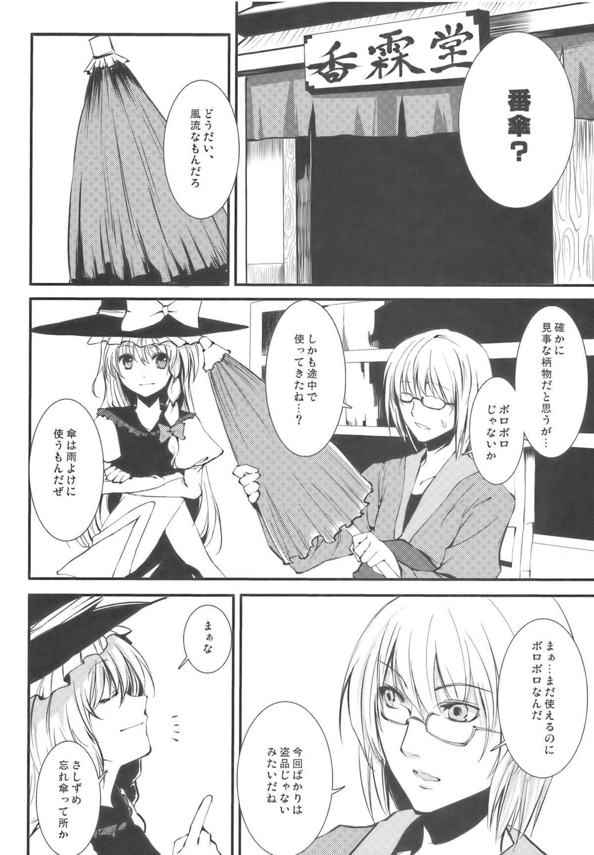 Kasa no Ongaeshi 3