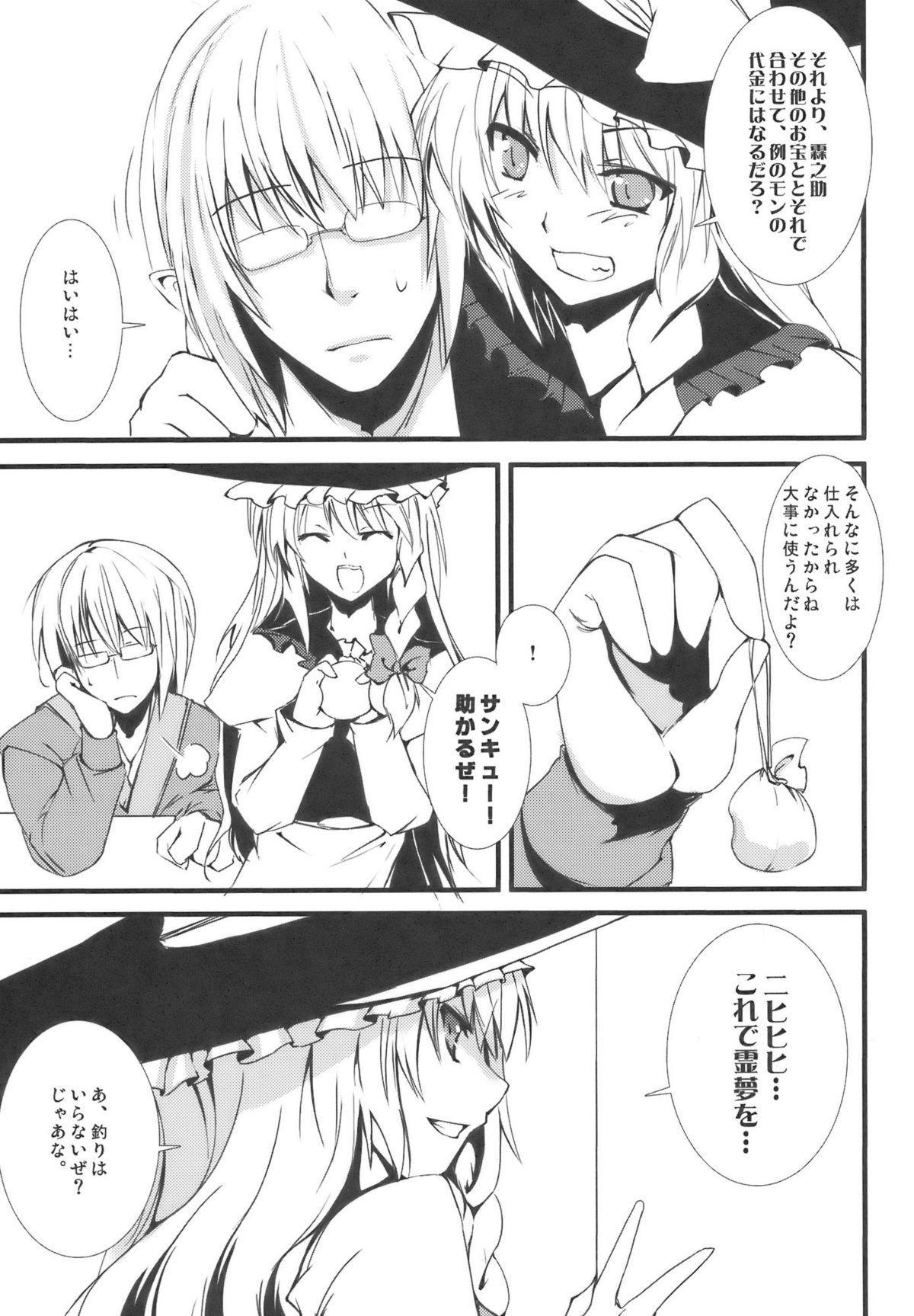 Kasa no Ongaeshi 4