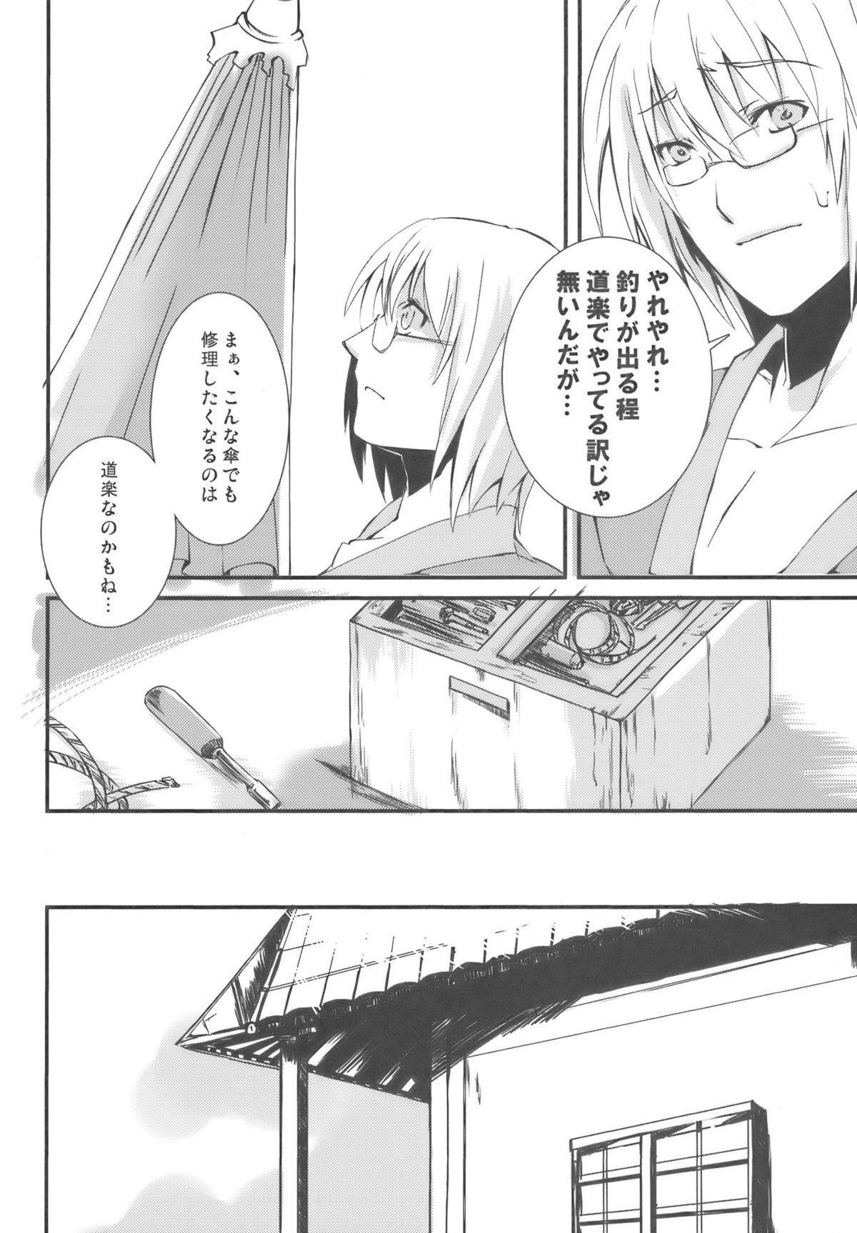 Kasa no Ongaeshi 5