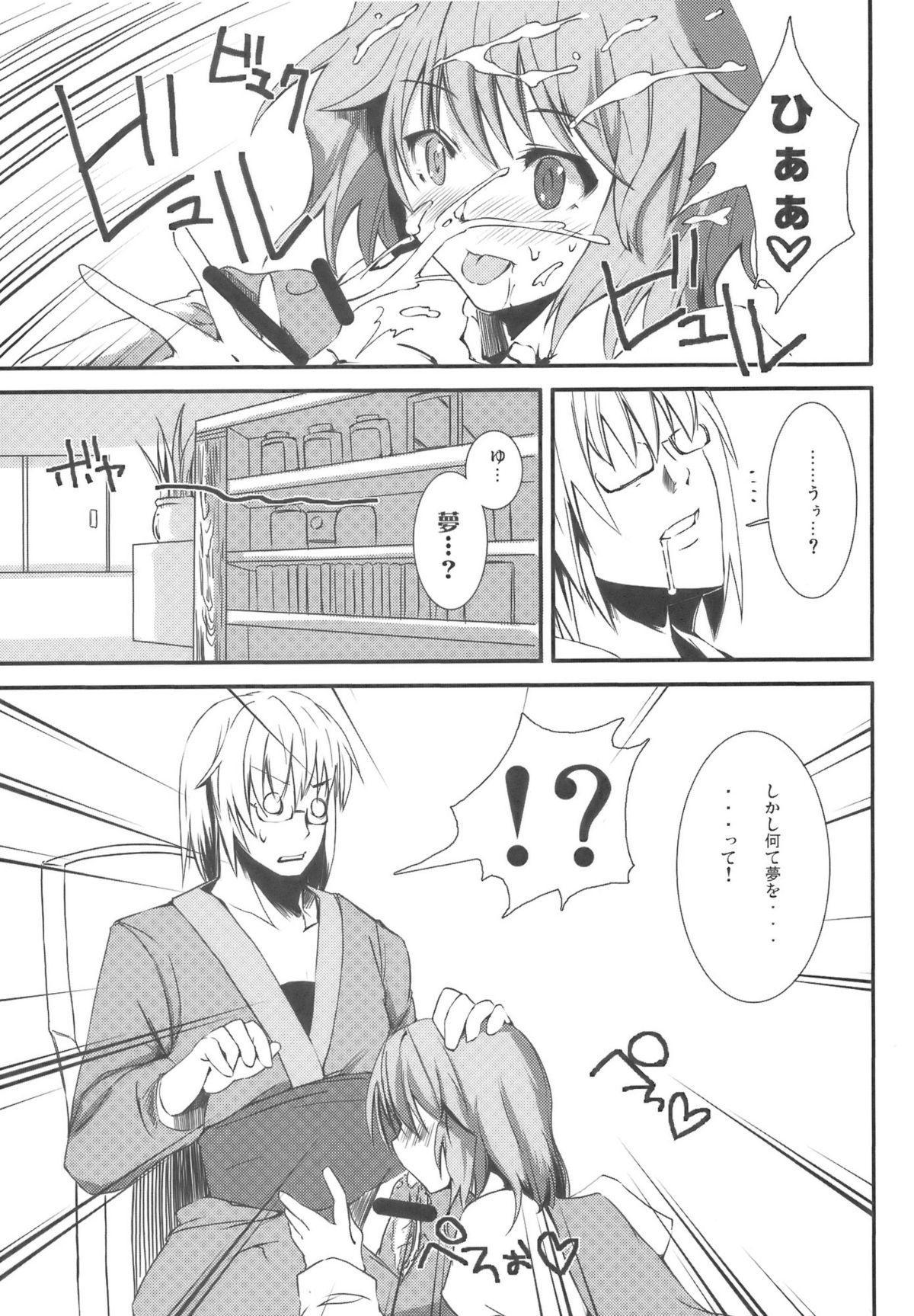 Kasa no Ongaeshi 8