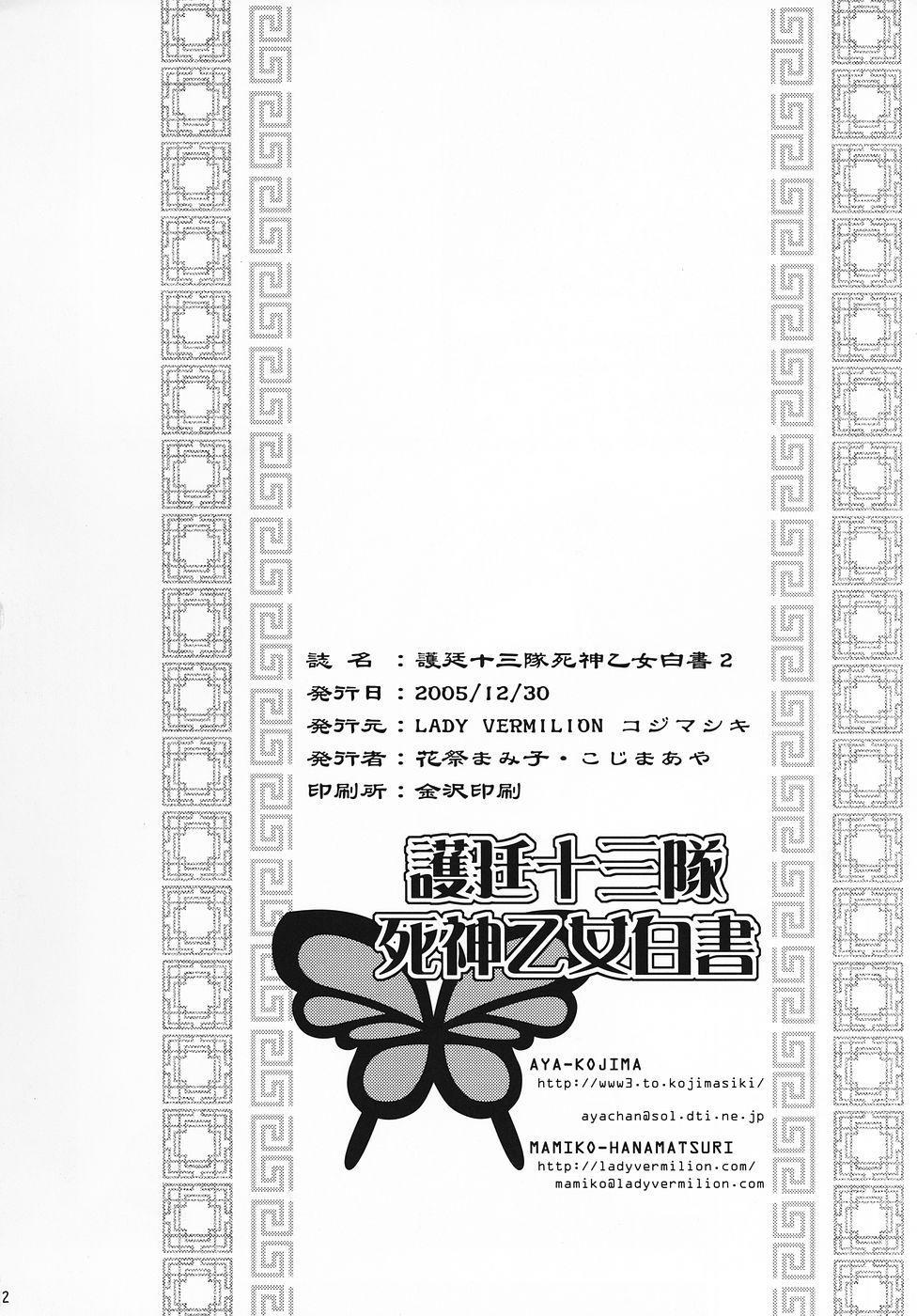 Gotei Juusanbantai Shinigami Otome Hakusho 2 40