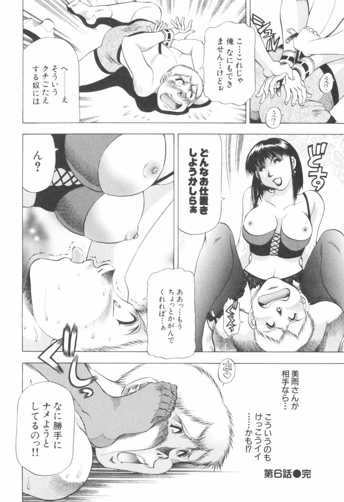 Doukyonin ni Onegai! 99